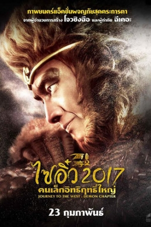 Journey to <u><strong>The</strong></u> West: <u><strong>The</strong></u> Demons Strike Back (2017) ไซอิ๋ว 2017 คนเล็กอิทธิฤทธิ์ใหญ่ - Cover
