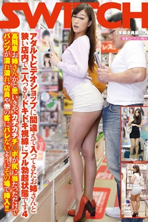 SW-462 Adult Video Is A Full Erection State Two People Pounding Line Of Sight Once And For All In The Older Sister And Narrow Store That Has Been Entered By Mistake In The Shop 4 I Thought The High-handed Or Older Sister, Pants Wet Wet With Only Kachikach - Cover