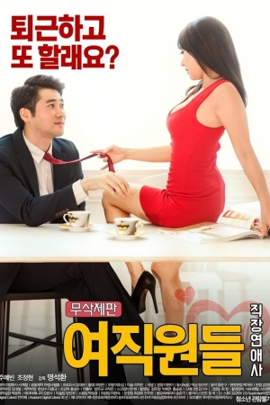 Female Workers Romance At Work <u><strong>2016</strong></u> - Cover