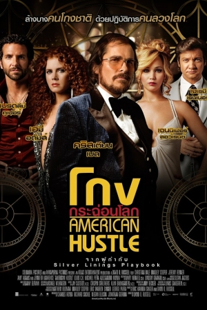 American Hustle (2013) โกงกระฉ่อนโลก - Cover