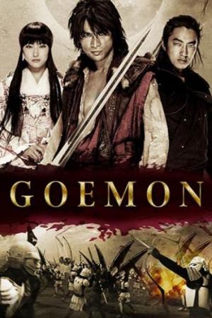 Goemon (2009) คนเทวดามหากาฬ - Cover