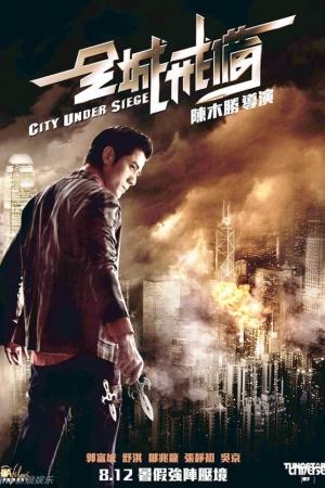 City Under Siege (2010) ยึดเมืองแหวกมิติ - Cover