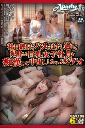 AP-412 Video Accidentally Pies To Pervert The Busty Female Employees Who Have Drunk Too Remove The Saddle In The Company Trip - Cover