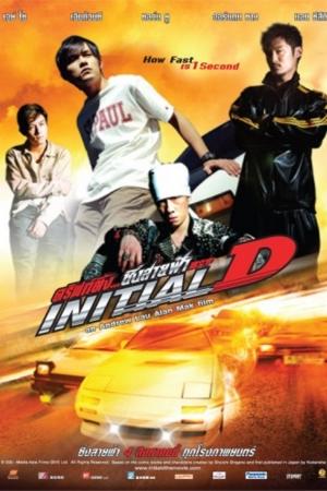 Initial D (2005) ดริฟท์ติ้ง ซิ่งสายฟ้า - Cover
