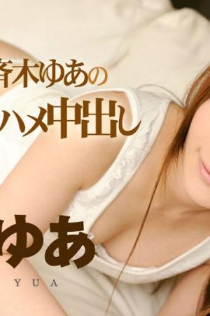 1Pondo 081314_861 Drama Collection <u><strong>Yua</strong></u> Saiki 720 - Cover
