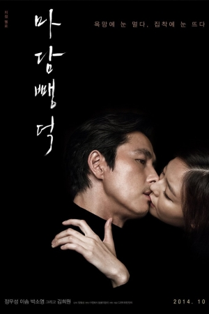 Scarlet Innocence / แค้นรักพิศวาส [<u><strong>ซับไทย</strong></u>] - Cover