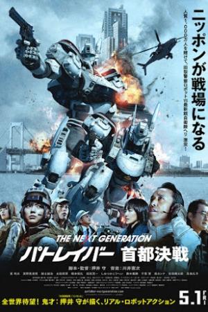 The Next Generation Patlabor Tokyo War (2015) - แพทเลเบอร์ หน่วยตำรวจหุ่นยนต์มือปราบ - Cover