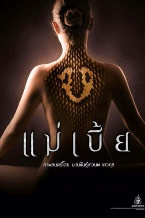 Maebia (2015) แม่เบี้ย - Cover