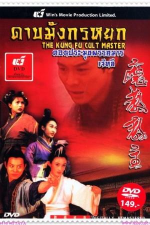 The Kung Fu Cult Master (1993) ดาบมังกรหยก ตอน ประมุขพรรคมาร - Cover