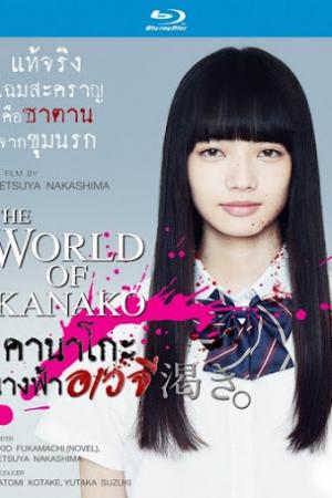 The World of Kanako (2014) คานาโกะ นางฟ้าอเวจี - Cover