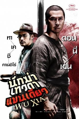 Swordsmen (Wu Xia) (2011) นักฆ่าเทวดา แขนเดียว - Cover