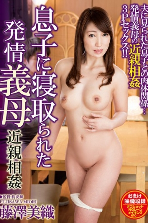EMAZ-361 It Was Cuckold To His Son Estrus Mother-in-law Incest Miori Fujisawa - Cover