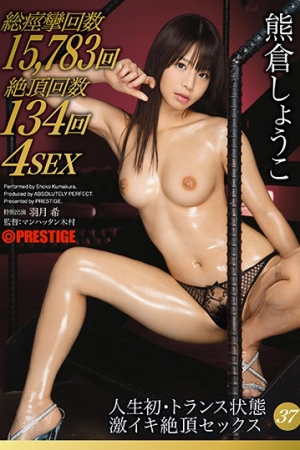 ABP-588 Life`s First-trance Intense Alive Cum Sex 37 Seiko Kumakura - Cover