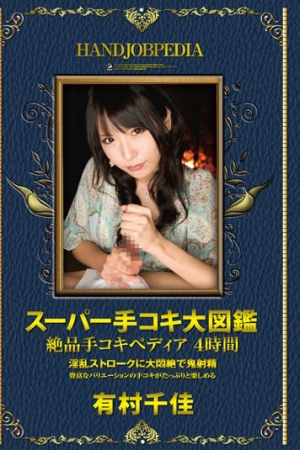 ASFB-254 Super Handjob Encyclopedia Exquisite Hand Kokipedia 4 Hours Chika Arimura - Cover