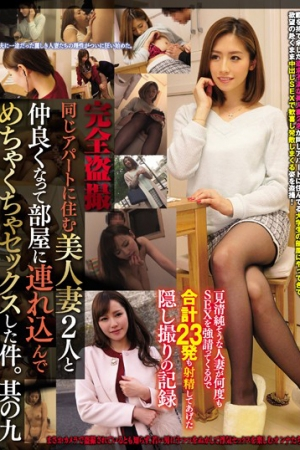 CLUB-379 Ken Was Messed Up Sex In Tsurekon In The Room Become Friends With Two Beautiful Wife Who <u><strong>live</strong></u> In Complete Voyeur Same Apartment.Its Nine - Cover