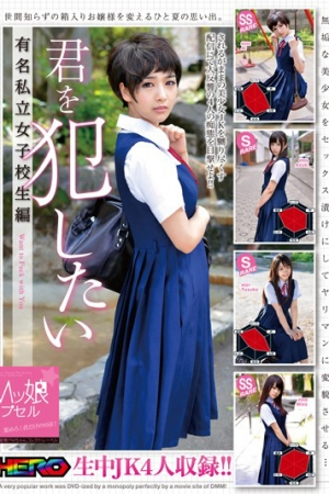 HRRB-048 M Girl Capsule Want To Fuck You Famous Private Girls School <u><strong>Student</strong></u> Edition - Cover