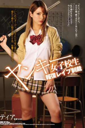 SHKD-747 Yankee Girls School <u><strong>Student</strong></u> Retaliation Rape Punishment Tear - Cover