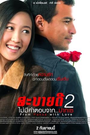 From Pakse with Love (2010) สะบายดี 2 ไม่มีคำตอบจาก..ปากเซ - Cover
