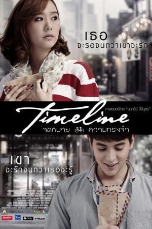 Timeline (2014) จดหมาย ความทรงจำ  - Cover