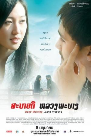 Good Morning Luang Prabang (2008) สะบายดี หลวงพะบาง - Cover