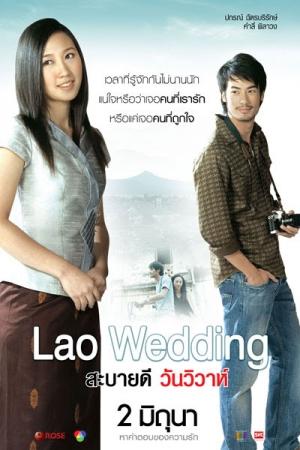 Lao Wedding (2011) สะบายดี วันวิวาห์ - Cover