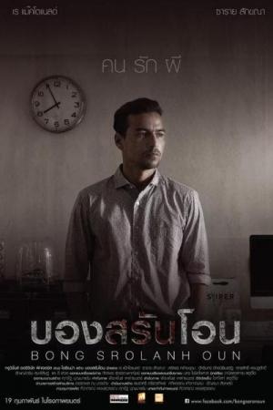 Bong Srolanh Oun (2015) บองสรันโอน คนรักผี - Cover