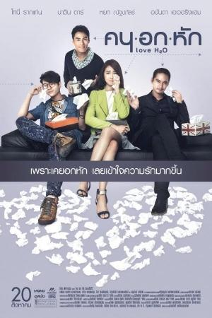 Khon-Oak-Hak คนอกหัก (2015) - Cover