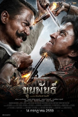 Khun Pun ขุนพันธ์ (2016) - Cover