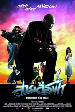 Sai lor fah (2004) สายล่อฟ้า - Cover