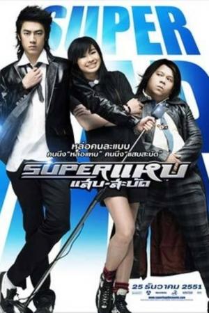 Superstars (2008) ซูเปอร์ แหบ-แสบ-สะบัด - Cover