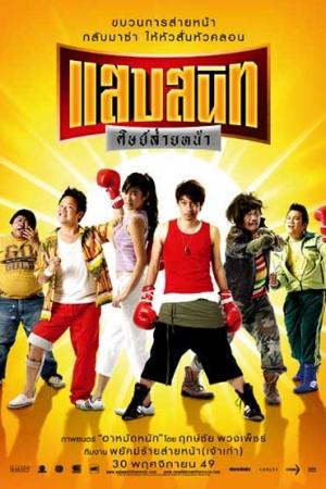Noodle Boxer (2006) แสบสนิท ศิษย์ส่ายหน้า - Cover