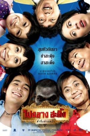Ponglang Amazing Theater (2007) โปงลางสะดิ้ง ลำซิ่งส่ายหน้า - Cover