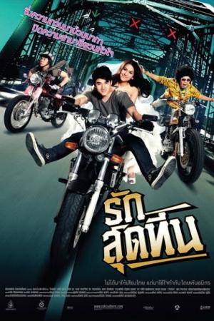 Rak Sud Teen (2012) รักสุดทีน - Cover