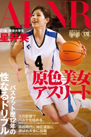 FSET-632 Made Sexual Primaries Beautiful Woman Athlete Basket History 12 Years Dribble Emi Hoshii - Cover