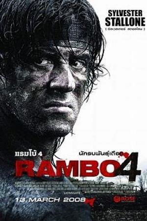 Rambo 4 แรมโบ้ 4 นักรบพันธุ์เดือด 2008 - Cover