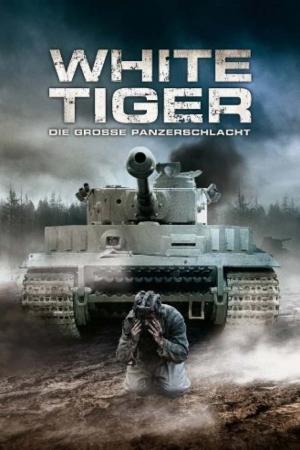 White Tiger (2012) เบลืยติกร์ สงครามรถถังประจัญบาน - Cover
