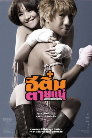 E-Tim tai nae (2008) อีติ๋มตายแน่ - Cover