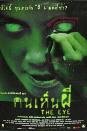 The Eye 1 (2002) คนเห็นผี 1 - Cover