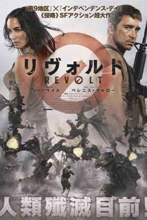 Revolt (2017) สงครามจักรกลเอเลี่ยนพิฆาต - Cover