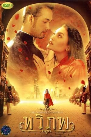 The Siam Renaissance (2004) ทวิภพ - Cover
