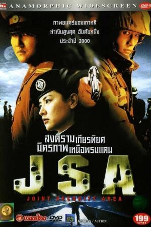 J.S.A. Joint Security Area (2000) สงครามเกียรติยศ มิตรภาพเหนือพรมแดน - Cover