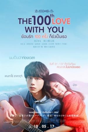 The 100th Love with You (2017) ย้อนรัก 100 ครั้ง ก็ยังเป็นเธอ - Cover