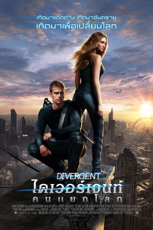 Divergent (2014) ไดเวอร์เจนท์ คนแยกโลก - Cover