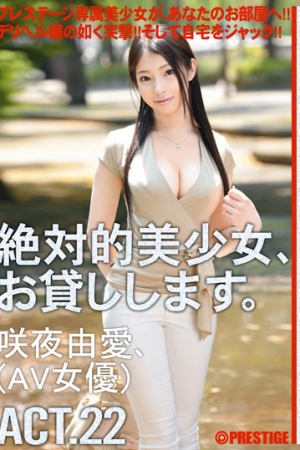 MAS-084 Absolute beautiful girl, and then lend you. ACT.22