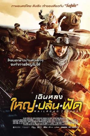 Railroad Tigers (2017) ใหญ่ ปล้น ฟัด - Cover