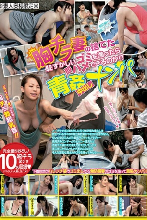 GRGR-020 When You Sniff Embarrassing Trash That Was Discarded Of Breast Chilla Wife How Can Immediately Saddle! ?<u><strong>Nampa</strong></u> Out In Blue Fucking - Cover