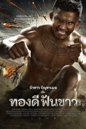 Th<u><strong>Ong</strong></u>dee The Warrior ทองดี ฟันขาว 2017 - Cover
