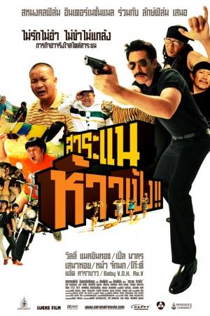 Saranae Hao Peng (2009) สาระแน ห้าวเป้ง!! - Cover