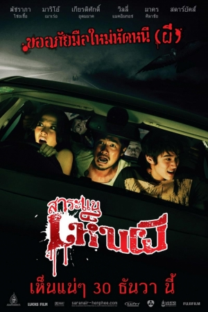 Saranae hen phi (2010) สาระแนเห็นผี  - Cover