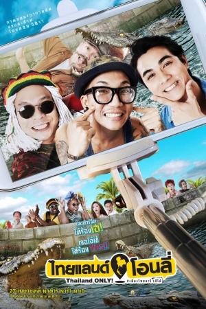 Thailand Only (2017) ไทยแลนด์โอนลี่ #เมืองไทยอะไรก็ได้ - Cover